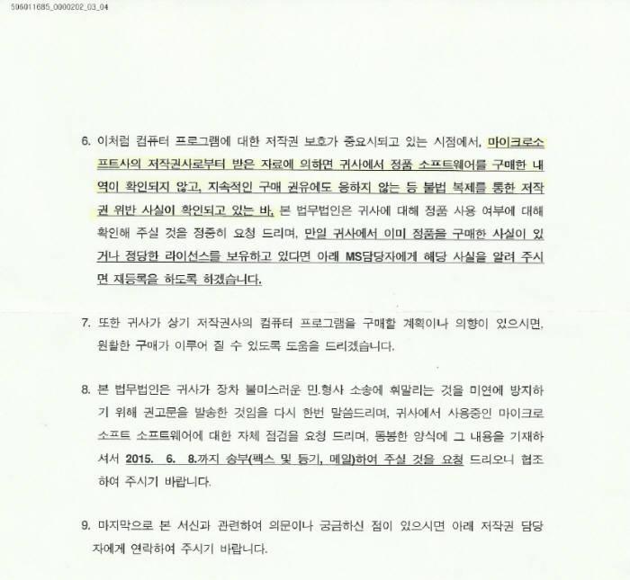 한국MS가 법무법인을 통해 발송한 SW저작권 침해 관련 공문