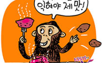 야생 침팬지의 냉장고를 부탁해