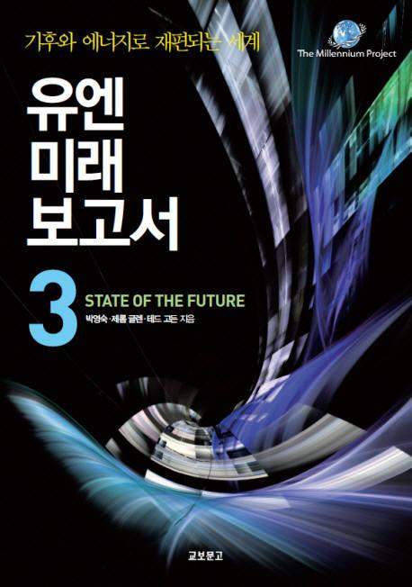 [대한민국 희망프로젝트]<439>인터넷보급프로젝트