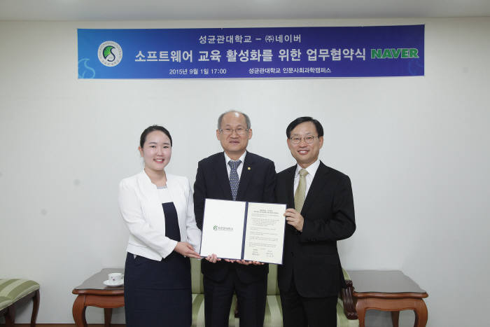 왼쪽부터 엔트리교육연구소 김지현 대표, 성균관대 정규상 총장, 네이버 김상헌 대표