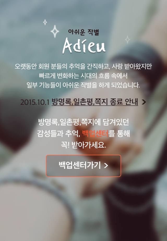싸이월드, `일촌평` `쪽지` 아듀…추억속으로