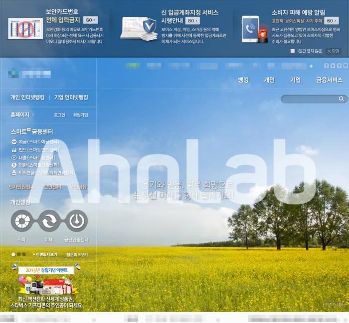 실제 금융 사이트를 복사하여 만든 가짜 웹 페이지