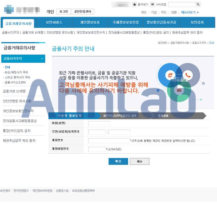실제 금융 사이트를 복사하여 만든 가짜 웹 페이지는 개인정보와 금융정보를 과도하게 요구한다.