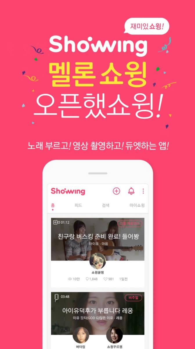 로엔, 함께 만드는 노래방 앱 `멜론스윙` 출시