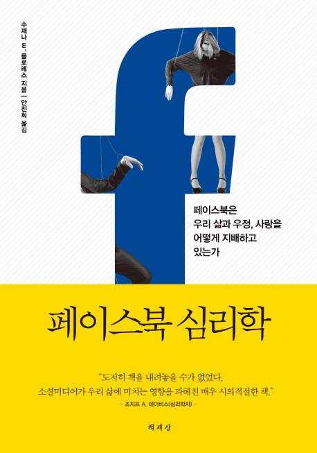 [새로 나온 책]페이스북 심리학