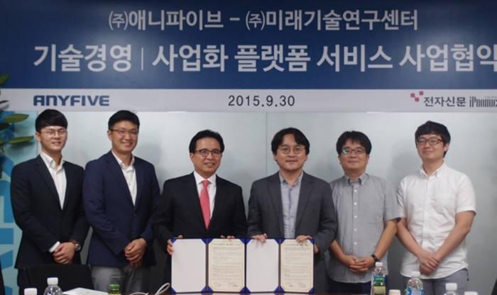 애니파이브와 미래기술연구센터가 기술경영과 사업화 플랫폼 서비스 사업협약을 체결했다. 김기종 애니파이브 대표(왼쪽 세번째)와 주상돈 미래기술연구센터장(네번째) 등이 기념촬영을 하고 있다.