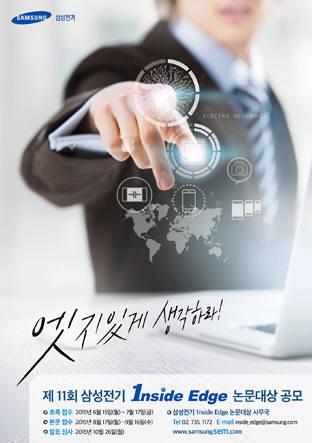 삼성전기 논문대상 `인사이드 엣지` 포스터