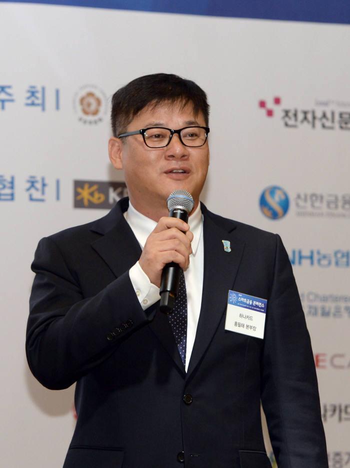[스마트금융 콘퍼런스]홍필태 하나카드 본부장-패기굴기하는 중국 핀테크