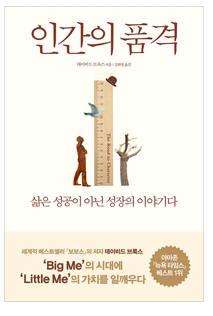 [새로나온책]인간의 품격