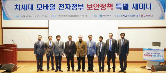 행자부·NIA, 모바일 전자정부 보안 세미나 개최