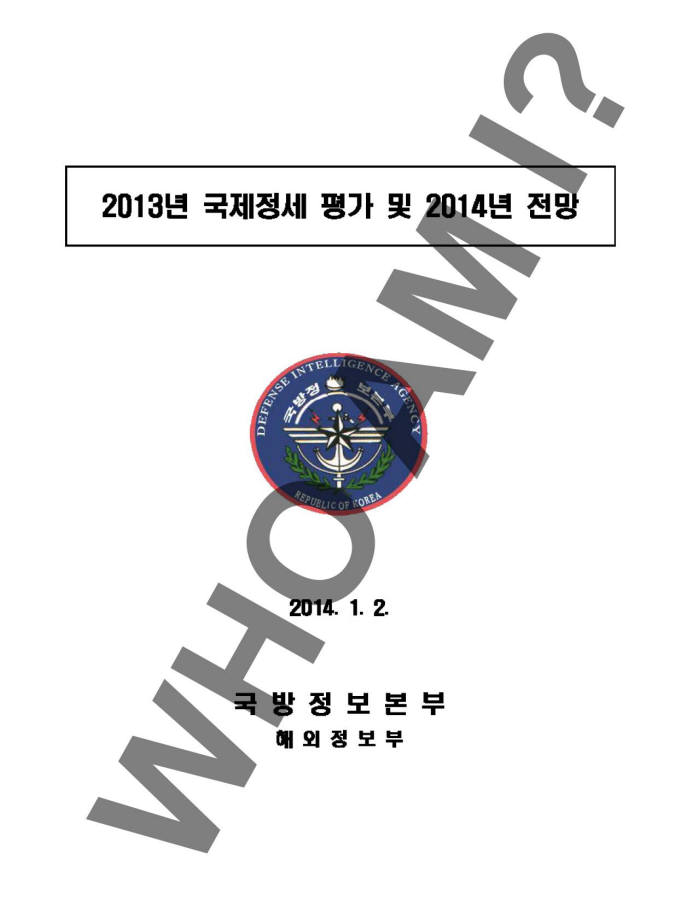 원전반대그룹이 공개한 국방부 파일.