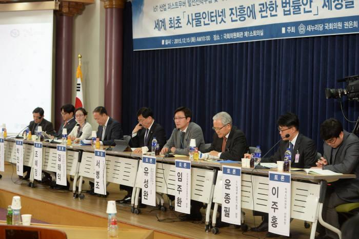 `사물인터넷 진흥에 관한 법률안 제정을 위한 입법 공청회`가 15일 서울 여의도 국회의원회관에서 열렸다. 사진=박지호 기자 jihopress@etnews.com