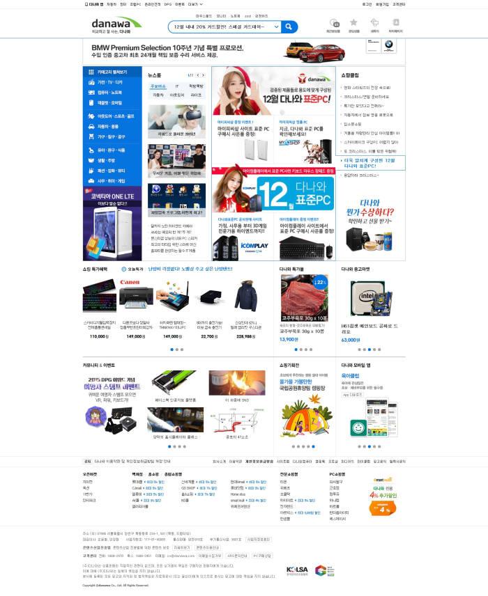 [2015 인기상품]마케팅우수-다나와