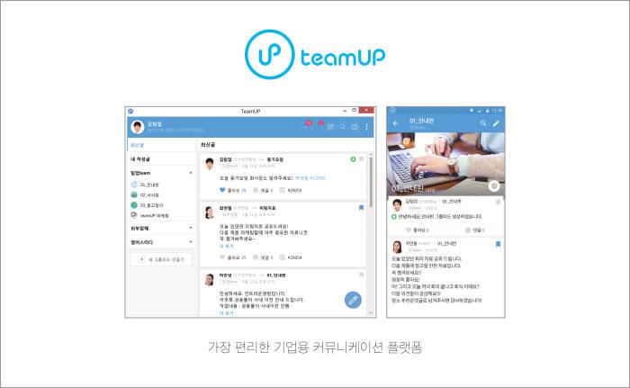 이스트소프트(대표 김장중)에서 출시한 기업용 제품 '팀업(TeamUP)'은 직원들 간 소통을 원활하게 하여 업무 생산성 향상에 기여하는 SNS 기반의 통합 커뮤니케이션 플랫폼이다.
