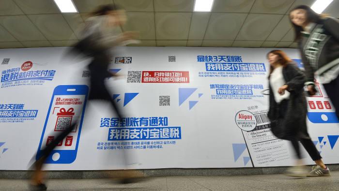 지난 4월 서울 명동 지하상가에 붙어 있는 알리페이 광고.