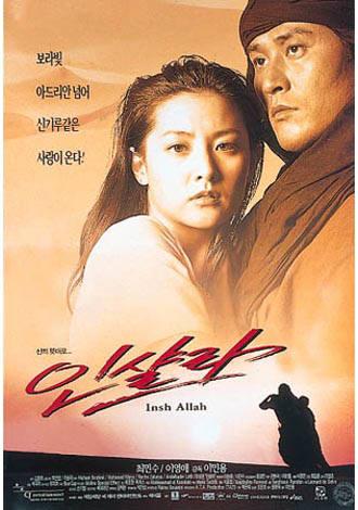 이영애, 최민수 주연의 영화 `인샬라`