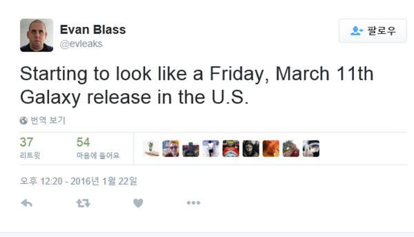 """정확도 높은 제품정보 사전유출로 알려진 에반 블래스가 자신의 트위터(@evlaeks)에 """"삼성 갤럭시S7이 미국에서 3월 11일 부터 출시되기 시작할 것 같다""""고 썼다. 사진=트위터"""