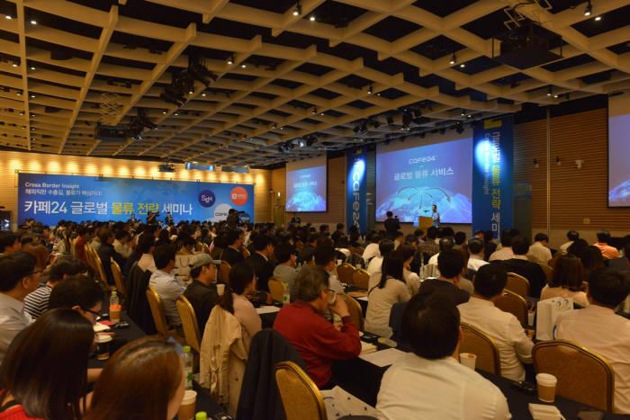 지난해 10월 서울 여의도 전경련회관에서 열린 `카페24 글로벌 물류 전략 세미나`에 400여명의 셀러들이 참석해 발표를 듣고 있다.