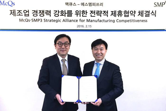 박상묵 에스엠피쓰리 대표(왼쪽)와 유찬 맥큐스 대표가 제조업 경쟁력 강화를 위한 전략적 제휴 협약을 체결하고 있다.