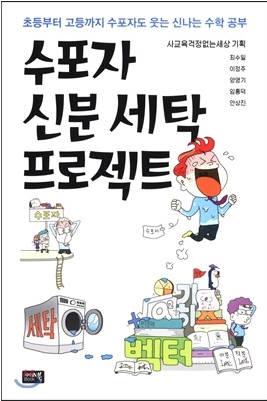 [새로 나온 책]수포자 신분 세탁 프로젝트