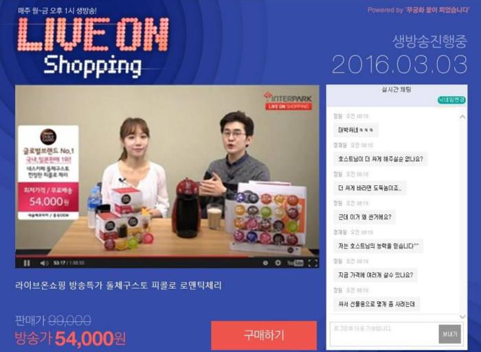 인터파크, MCN 홈쇼핑 방송 `라이브 온 쇼핑' 오픈