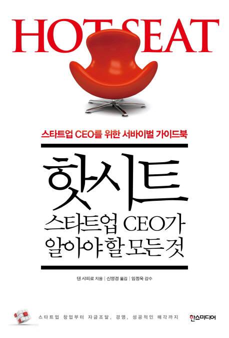 [새로 나온 책]핫시트:스타트업 CEO가 알아야 할 모든 것