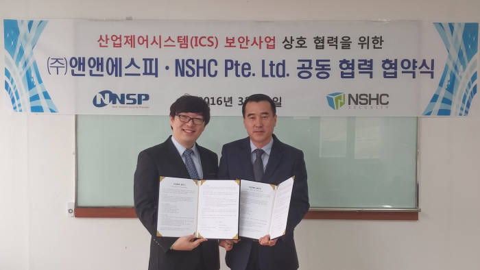 허영일 NSHC 대표(왼쪽)와 김일용 앤앤에스피 대표가 ICS 보안 사업에 협력했다.(자료:앤앤에스피)