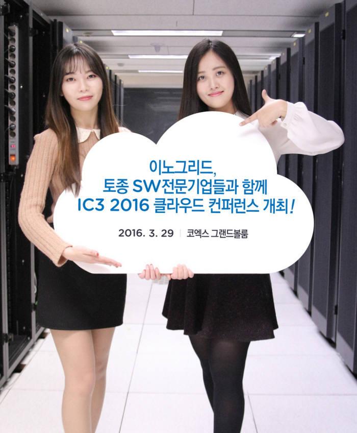 이노그리드는 오는 29일 서울 삼성동 코엑스에서 클라우드 컴퓨팅 콘퍼런스를 개최한다.