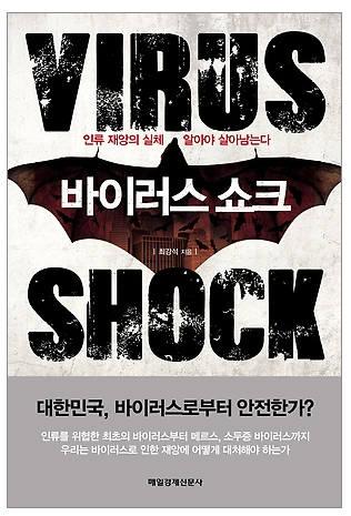 [새로 나온 책]바이러스 쇼크