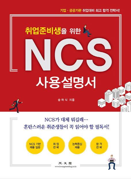 [새로 나온 책]취업준비생을 위한 NCS 사용설명서