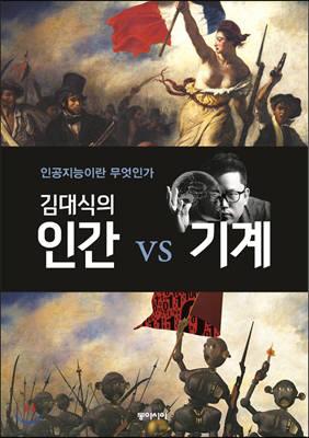 [새로나온 책]김대식의 인간 vs 기계