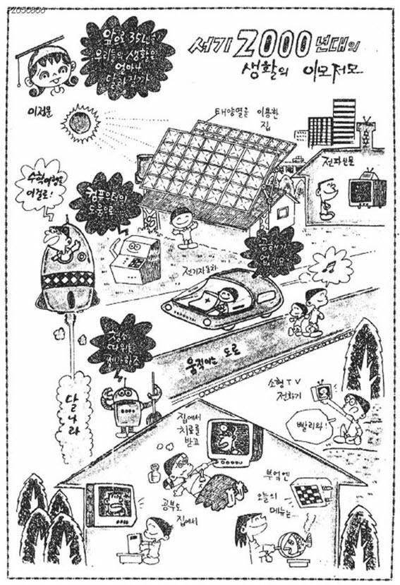 """이정문 화백 作 """"서기 2000년대의 생활의 이모저모(1965)"""""""