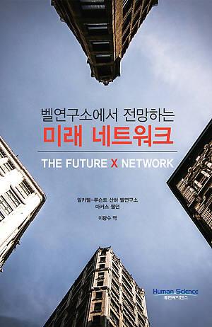 [새로 나온 책]벨연구소에서 전망하는 미래 네트워크