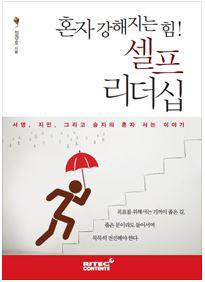 [새로 나온 책]혼자 강해지는 힘! 셀프 리더십