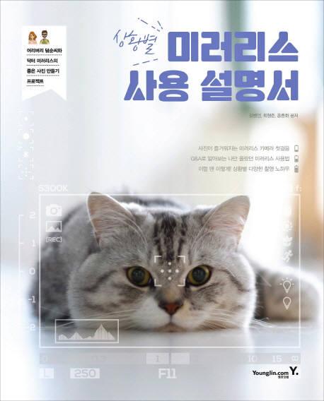 [새로 나온 책]상황별 미러리스 사용 설명서