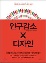 [새로 나온 책]인구감소 X 디자인