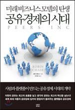 [새로 나온 책]공유경제의 시대