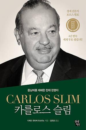 [새로 나온 책]카를로스 슬림