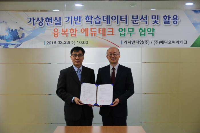 이광승 리치앤타임 사장(왼쪽)과 신성균 메디오피아테크 대표가 사업 제휴 후 기념촬영하는 모습.