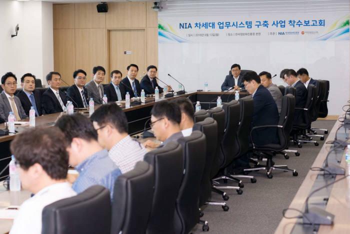 NIA는 13일 대구 본원에서 차세대 업무시스템 사업 착수 보고회를 개최했다. <사진 NIA>