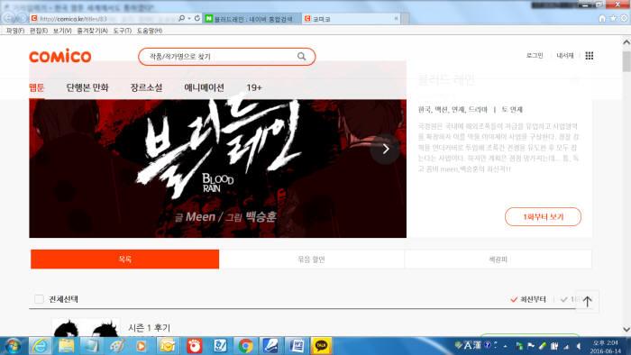 한국 웹툰 세계에서도 통하였다
