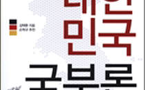 21세기 대한민국 국부론