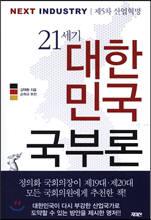 [새로 나온 책]21세기 대한민국 국부론