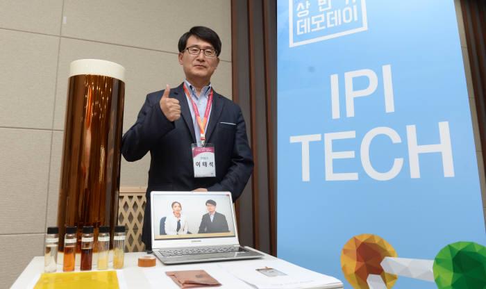 이태석 IPI테크 대표가 K-ICT멘토링센터 데모데이에 참가해 제품을 소개하고 있다. / 전자신문DB