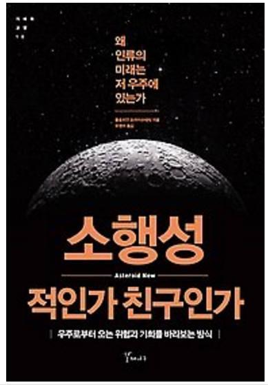 [새로 나온 책]소행성 적인가 친구인가