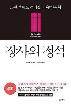 [새로 나온 책]장사의 정석