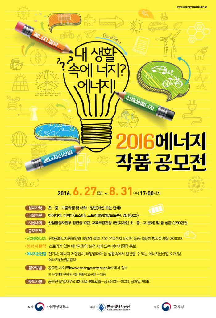 2016 에너지 작품 공모전 포스터.
