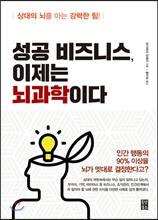[새로 나온 책] 성공비즈니스, 이제는 뇌과학이다