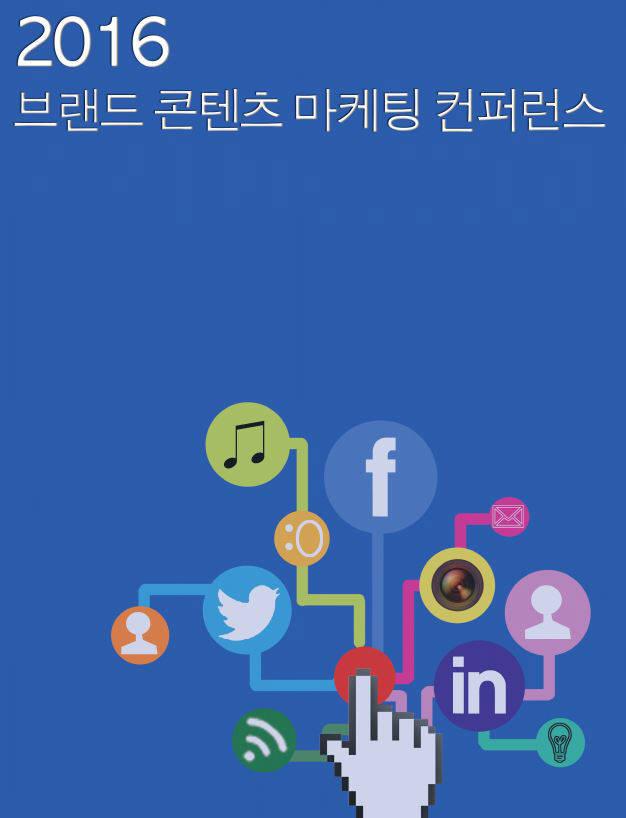 이달 7일 대규모 소셜과 온라인 브랜드 마케팅 컨퍼런스 개최