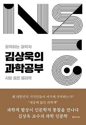 [새로 나온 책]김상욱의 과학공부